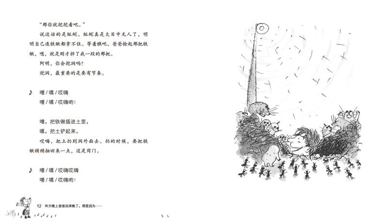 蒲公英国际大奖小说·第三辑:昨天晚上爸爸回来晚了,那是因为……