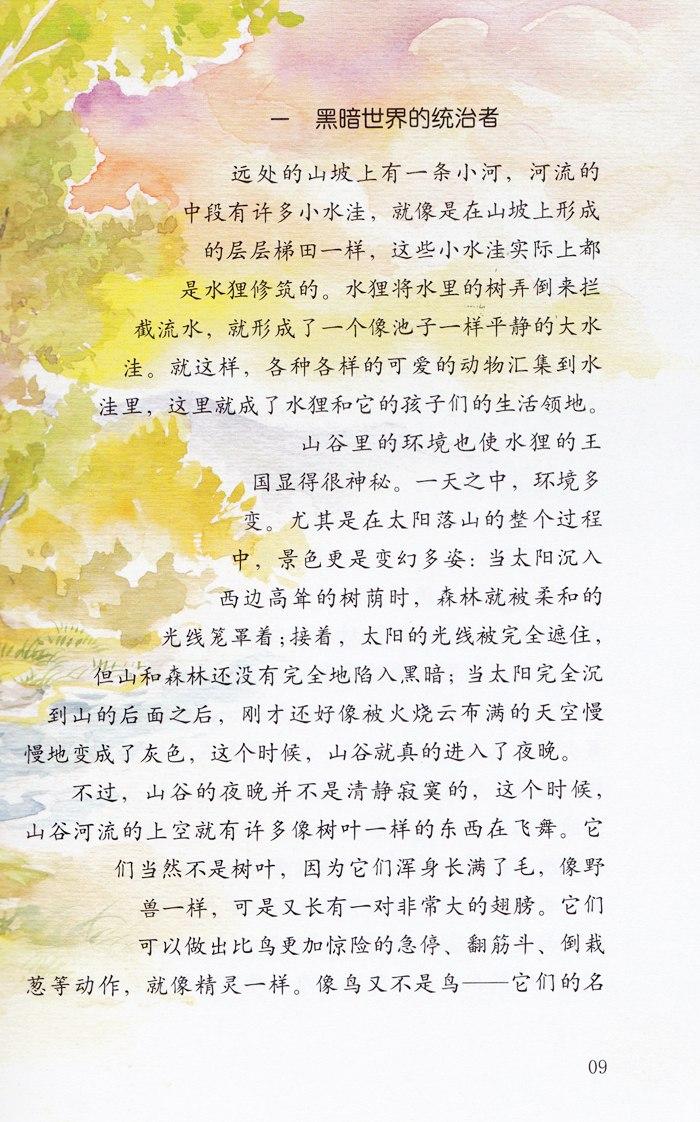 西顿动物小说全集 12.蝙蝠阿特拉夫(彩绘版)