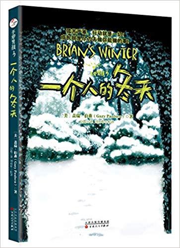 手斧男孩3 - 一个人的冬天(新版)
