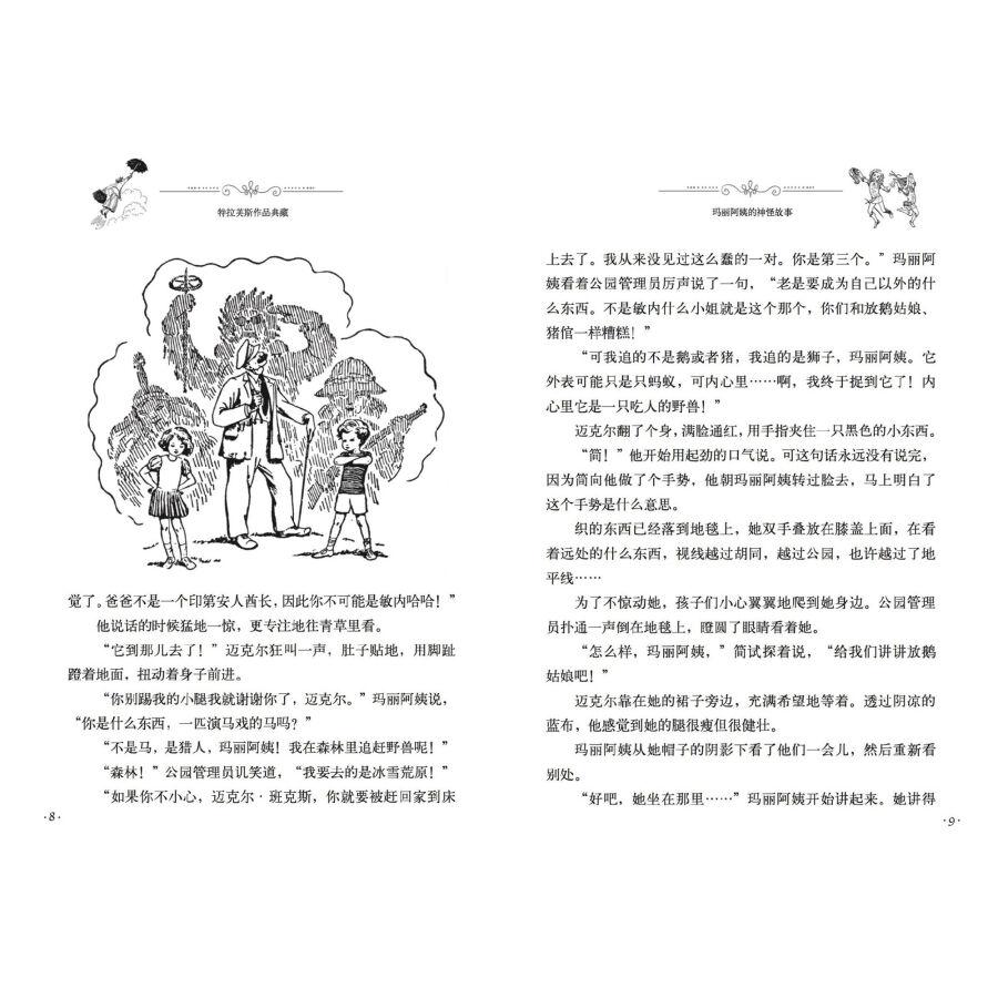 特拉芙斯作品典藏——玛丽阿姨系列(全6册)