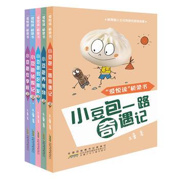 爱悦读桥梁书:小豆包系列(全5册)