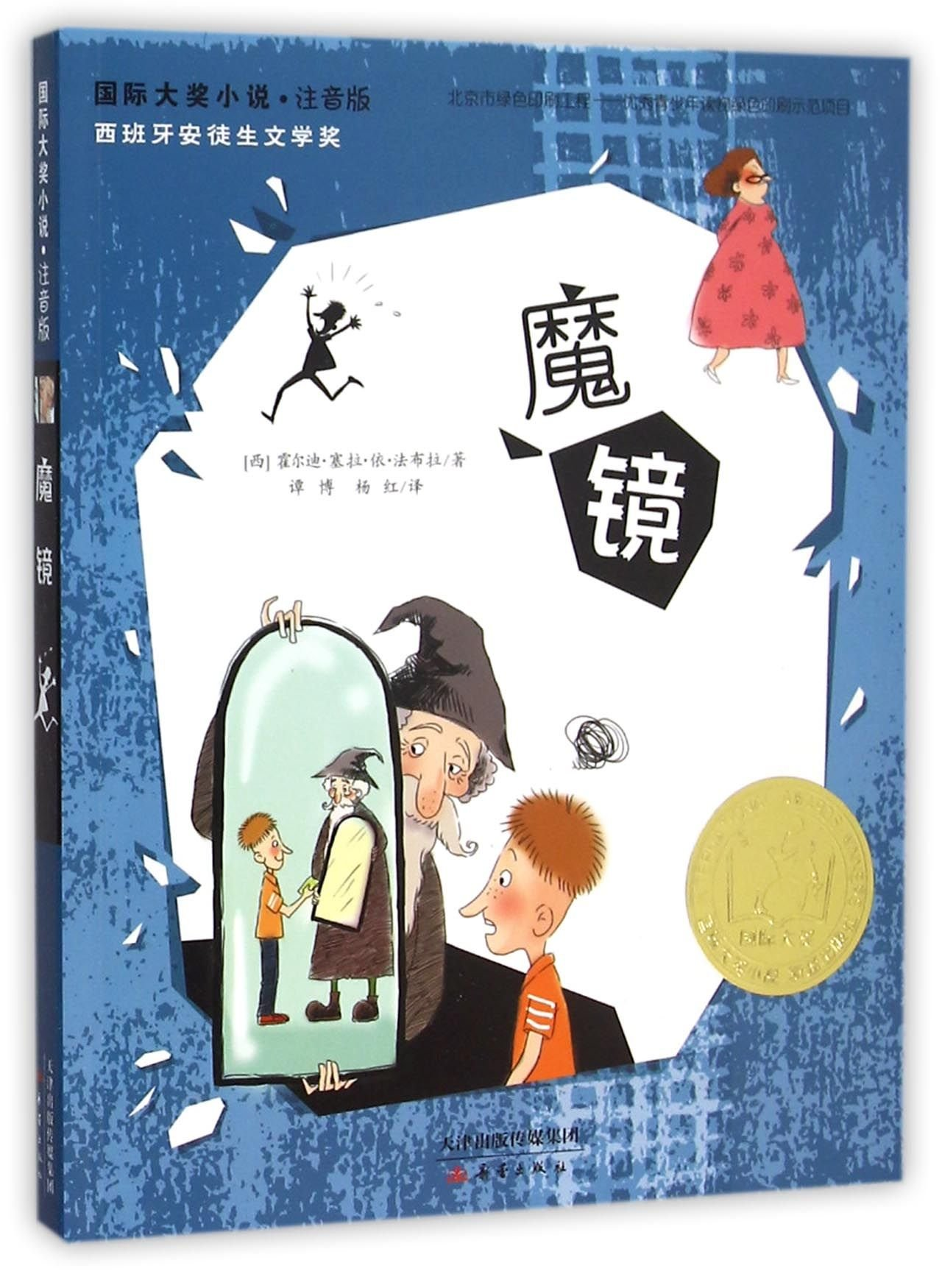 国际大奖小说:魔镜
