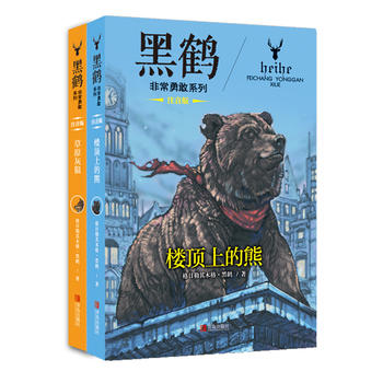 黑鹤非常勇敢系列(注音版全2册)