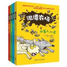 泥潭农场(套装共4册)(专供)
