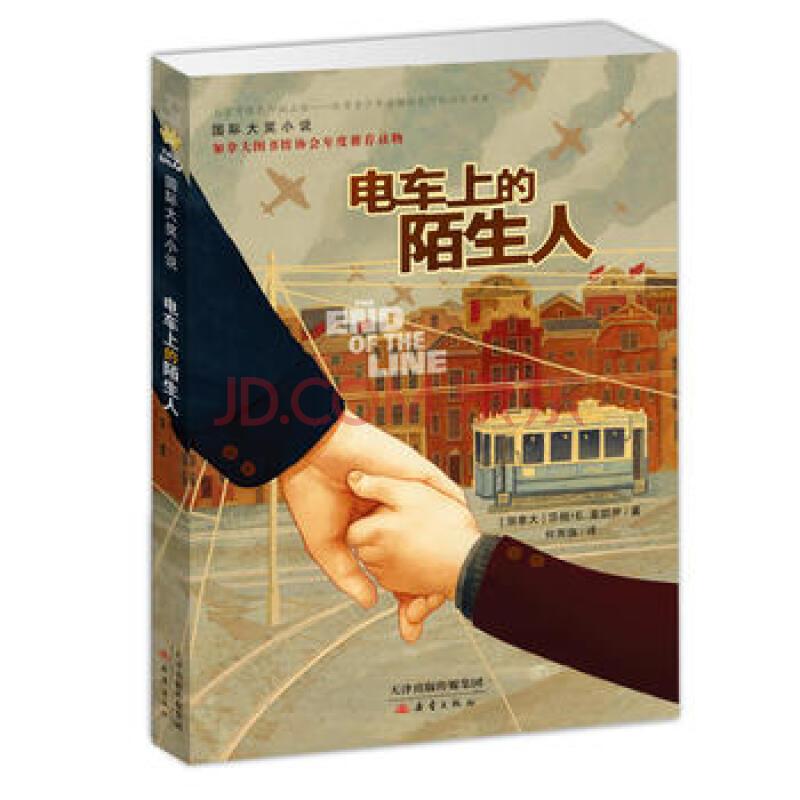 国际大奖小说:电车上的陌生人