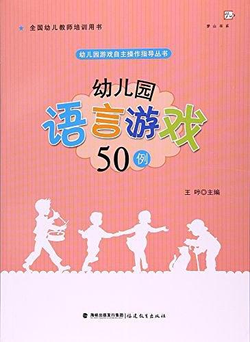 幼儿园语言游戏50例