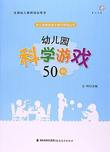 幼儿园科学游戏50例