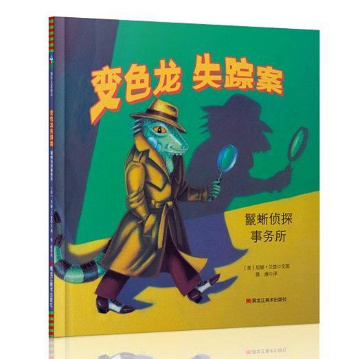 国际大奖绘本:变色龙失踪案