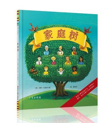 国际大奖绘本:家庭树