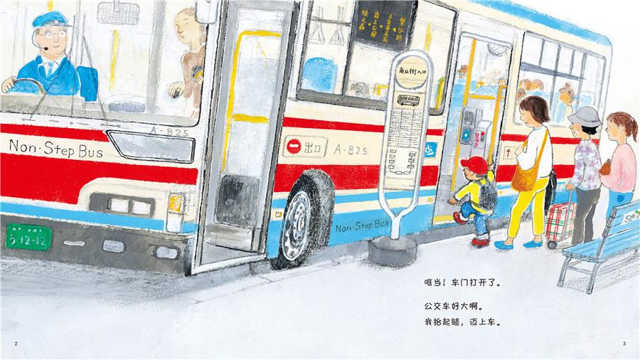 第一次坐公交车(0·1·2·3幼儿绘本系列)