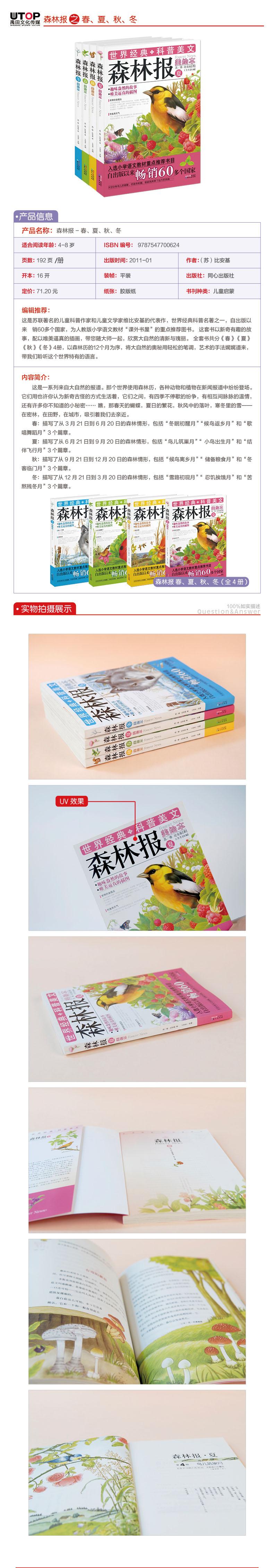 森林报美绘本精装:春夏秋冬(全4册)