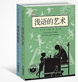 台湾儿童文学馆 (纯真的境界+浅语的艺术)