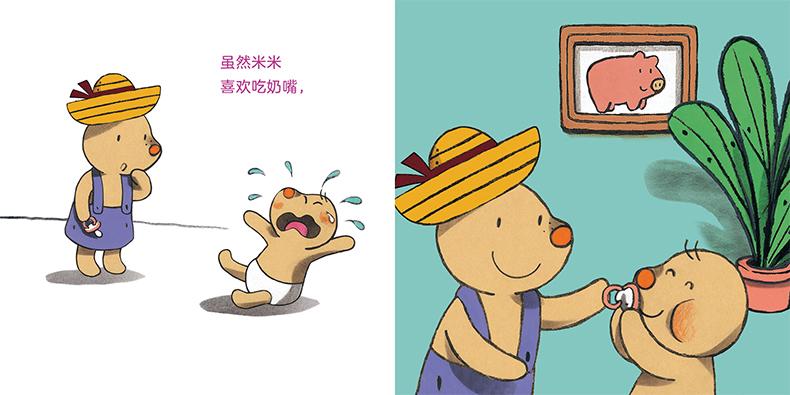 米米没问题系列(共10册)
