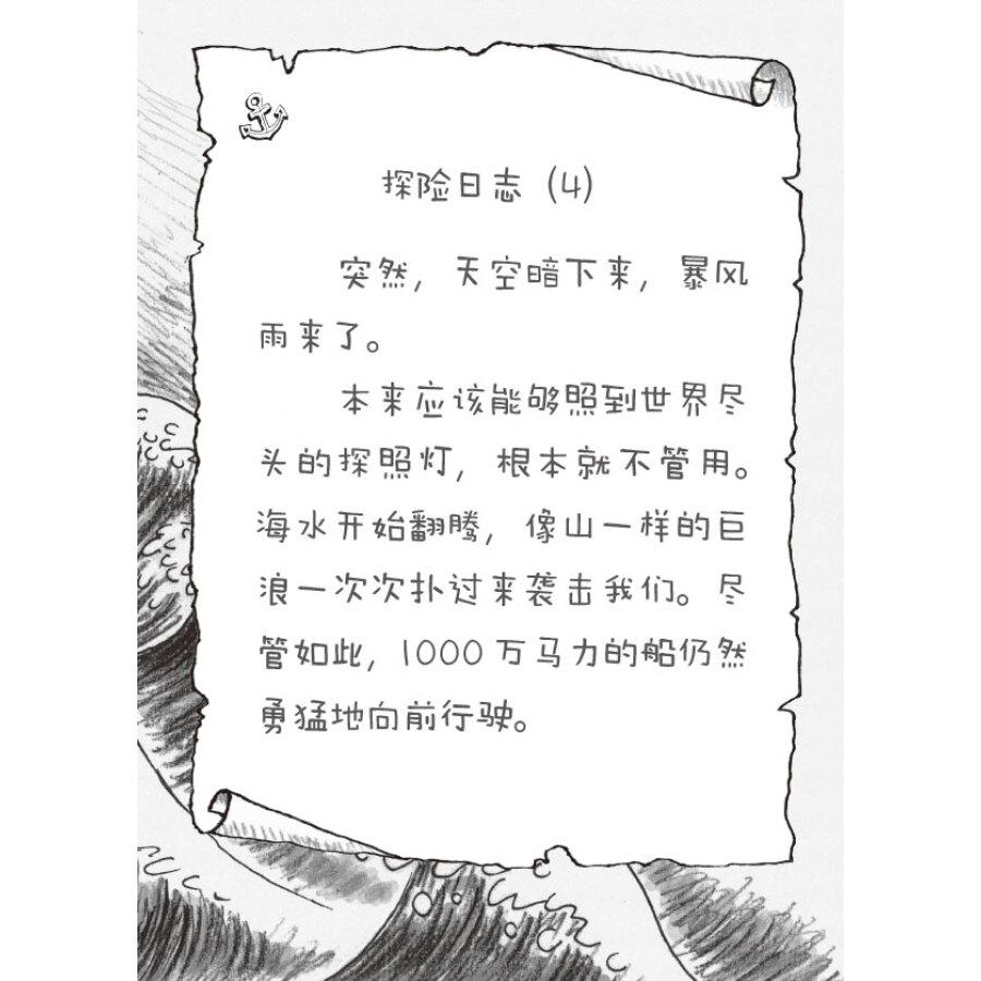 阿秀奇幻探险系列(套装共2册)