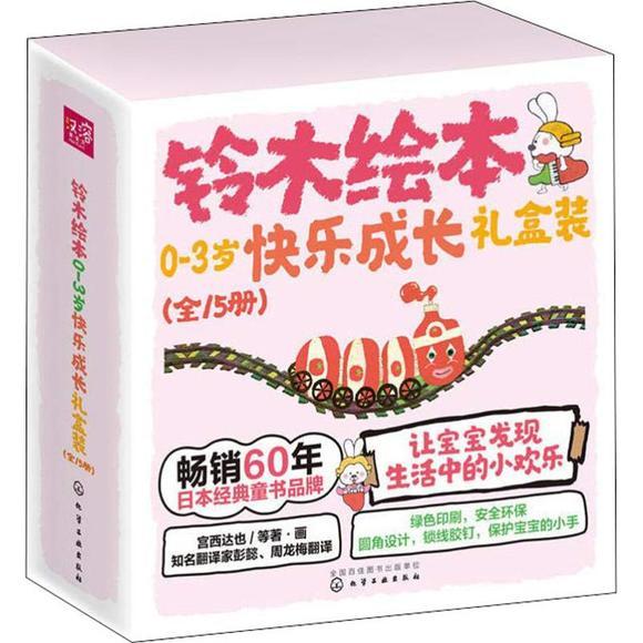 铃木绘本0-3岁快乐成长礼盒装(全15册)