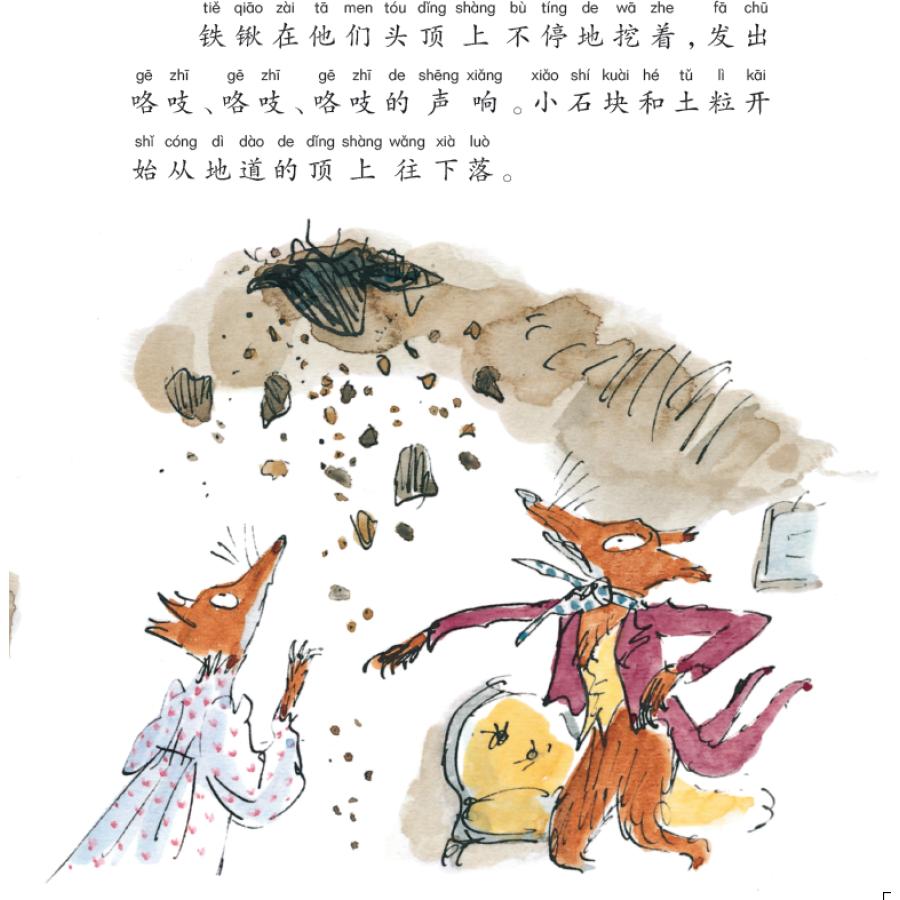 罗尔德达尔作品:了不起的狐狸爸爸(彩图拼音版)