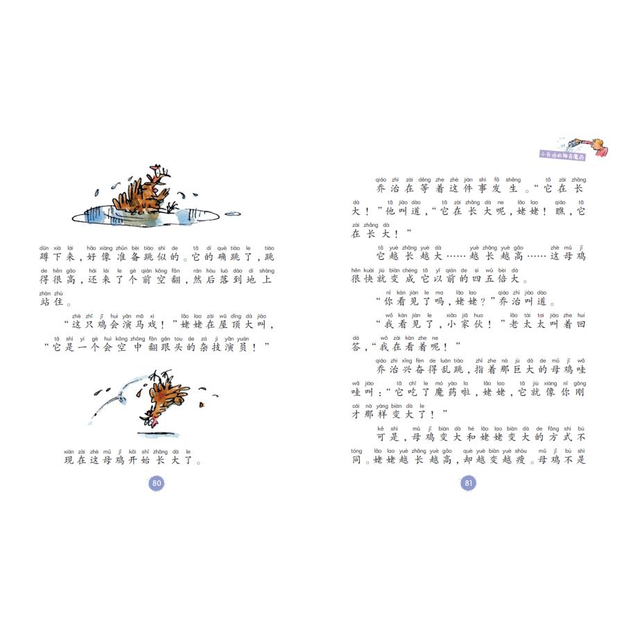 罗尔德达尔作品:小乔治的神奇魔药(彩图拼音版)