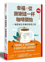 幸福,从谢谢这一杯咖啡开始:一场更接近幸福的感恩之旅(TED Books系列)