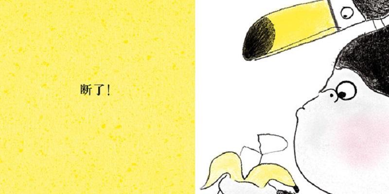 贝蒂着急了:我想吃香蕉