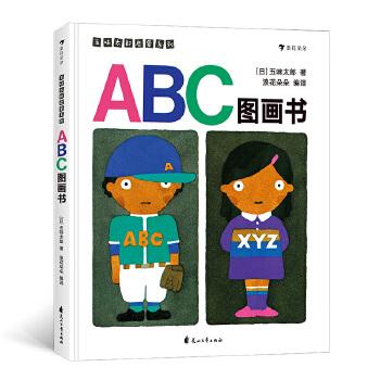 ABC图画书