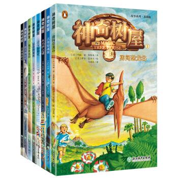 神奇树屋(第1·2辑全8册)
