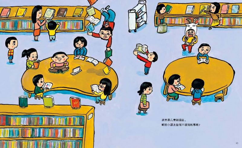 第一次去图书馆