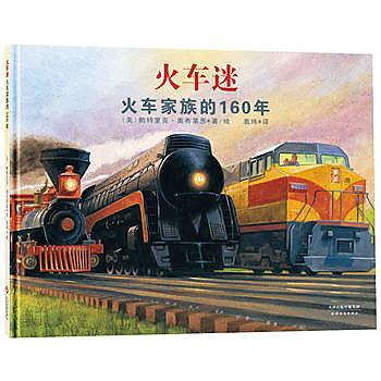 火车家族的160年