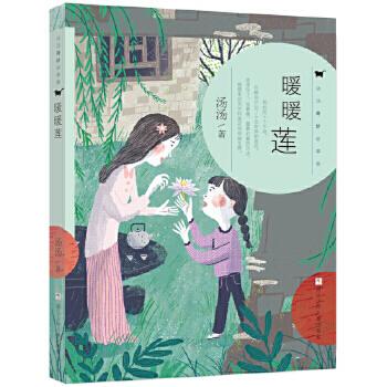 汤汤奇妙故事集(第二辑):暖暖莲