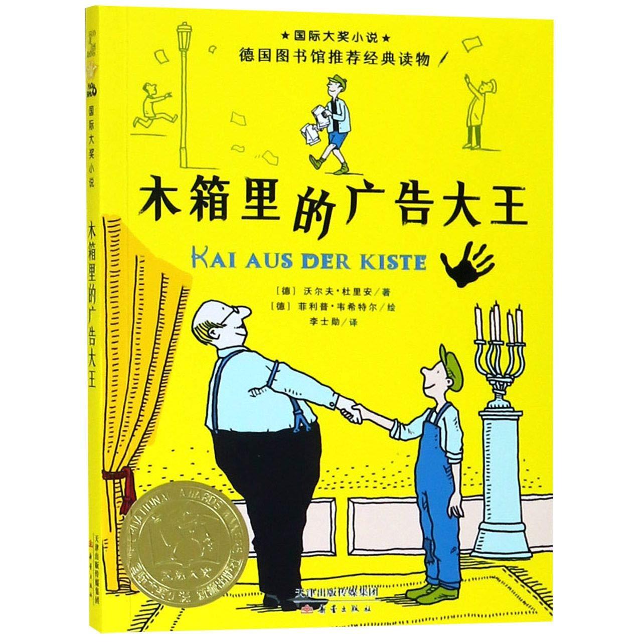 国际大奖小说:木箱里的广告大王