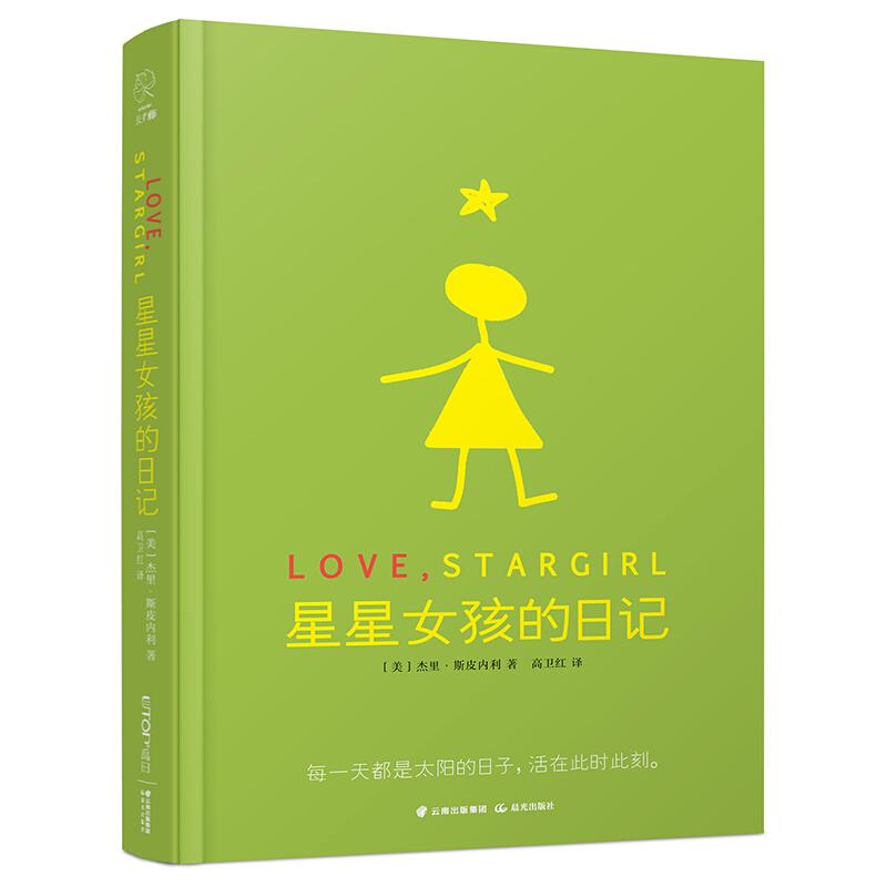 星星女孩的日记