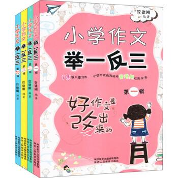 小学作文举一反三(全4册)