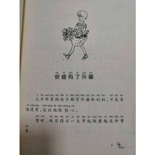 国际大奖小说·注音版:苹果树上的外婆