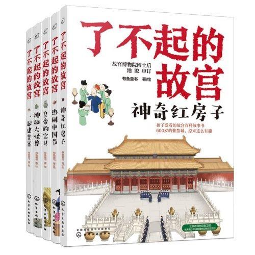 了不起的故宫(全5册)