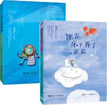 林世仁创意童诗绘本系列:谁在床下养了一朵云+文字森林海 (2册)