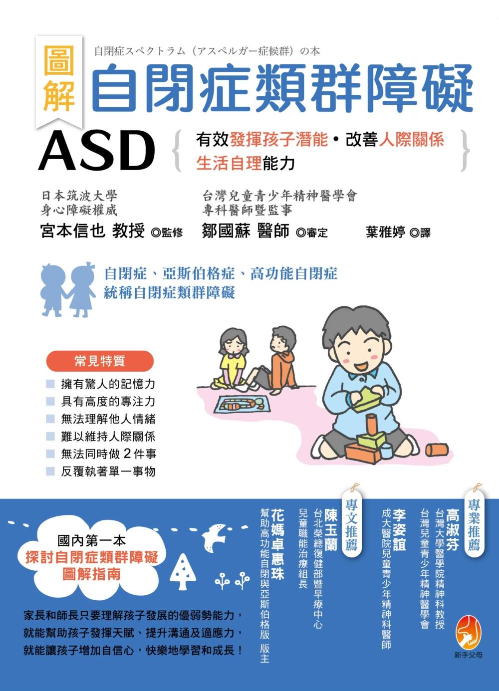 图解 自闭症类群障碍ASD:有效发挥孩子潜能、改善人际关系及生活自理能力